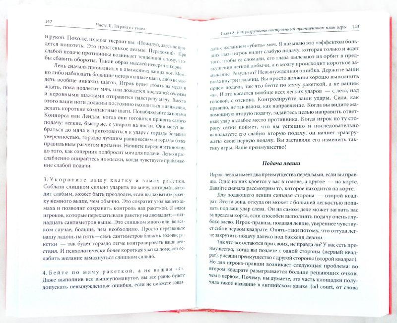 Иллюстрация 1 из 9 для Победа любой ценой. Психологическое оружие в теннисе: уроки мастера - Гилберт, Джеймисон   Лабиринт - книги. Источник: Лабиринт