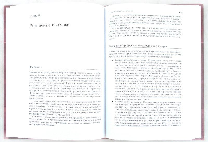 Иллюстрация 1 из 4 для Принципы розничной торговли - Ферни, Мур, Ферни | Лабиринт - книги. Источник: Лабиринт