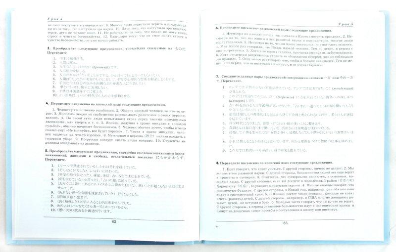 Иллюстрация 1 из 16 для Учебник японского языка для продолжающих. Часть 1 - Бессонова, Нечаева, Корчагина, Кудряшова | Лабиринт - книги. Источник: Лабиринт