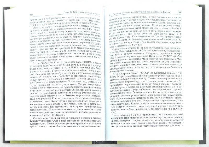 Иллюстрация 1 из 6 для Права человека. 2-е изд., перераб. - Васильева, Карташкин, Колесова | Лабиринт - книги. Источник: Лабиринт