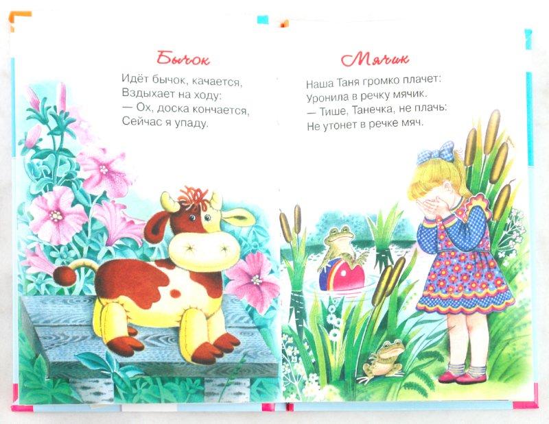 Иллюстрация 1 из 62 для Мои первые стихи - Благинина, Берестов, Токмакова | Лабиринт - книги. Источник: Лабиринт