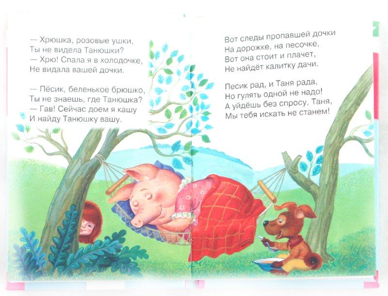 Иллюстрация 1 из 31 для Мой мишка - Зинаида Александрова | Лабиринт - книги. Источник: Лабиринт