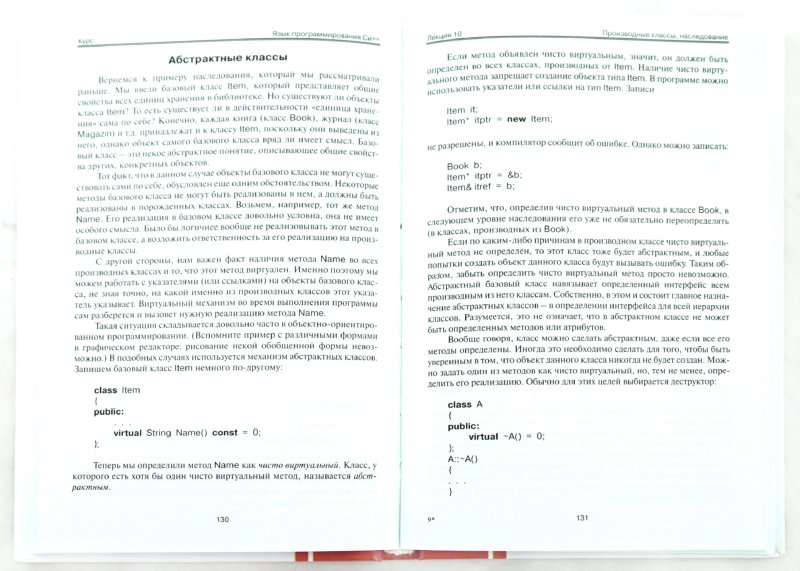 Иллюстрация 1 из 6 для Язык программирования Си++. Курс лекций. Учебное пособие. - Александр Фридман | Лабиринт - книги. Источник: Лабиринт