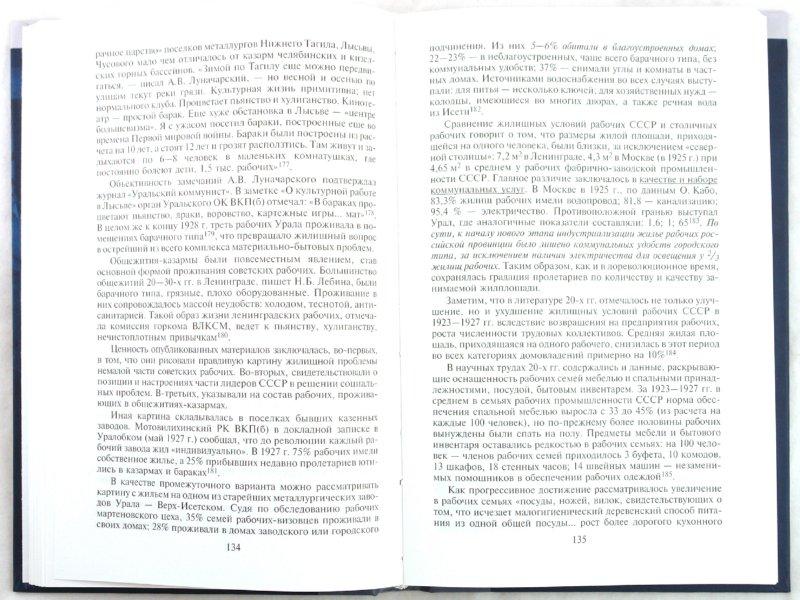 Иллюстрация 1 из 9 для Социокультурный облик промышленных рабочих России 1900-1941 гг - Постников, Фельдман | Лабиринт - книги. Источник: Лабиринт
