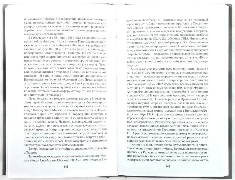 Иллюстрация 1 из 19 для Мозгоимение: Фальшивая история Великой войны - Марк Солонин | Лабиринт - книги. Источник: Лабиринт
