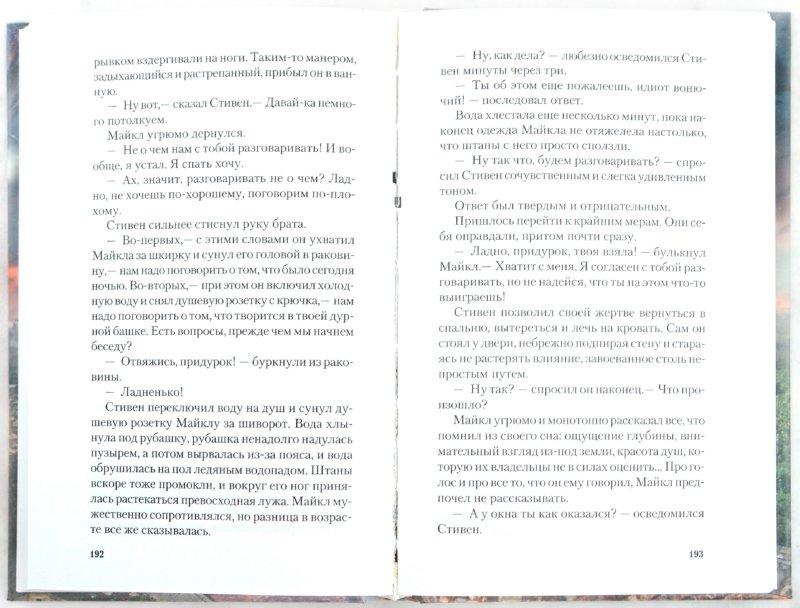 Иллюстрация 1 из 26 для Тайный огонь - Джонатан Страуд | Лабиринт - книги. Источник: Лабиринт