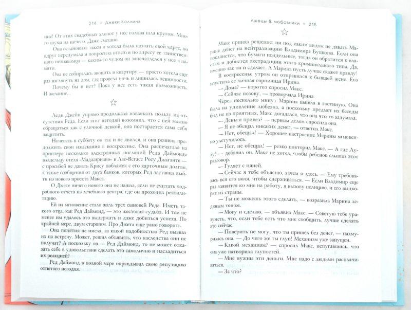 Иллюстрация 1 из 7 для Джеки Коллинз: Лжецы & любовники - Джеки Коллинз | Лабиринт - книги. Источник: Лабиринт