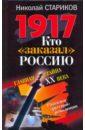 Стариков Николай Викторович 1917. Кто заказал Россию? Главная тайна XX века