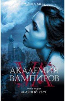 Академия вампиров. Книга 2. Ледяной укус книги эксмо академия проклятий урок седьмой опасность кровного наследия