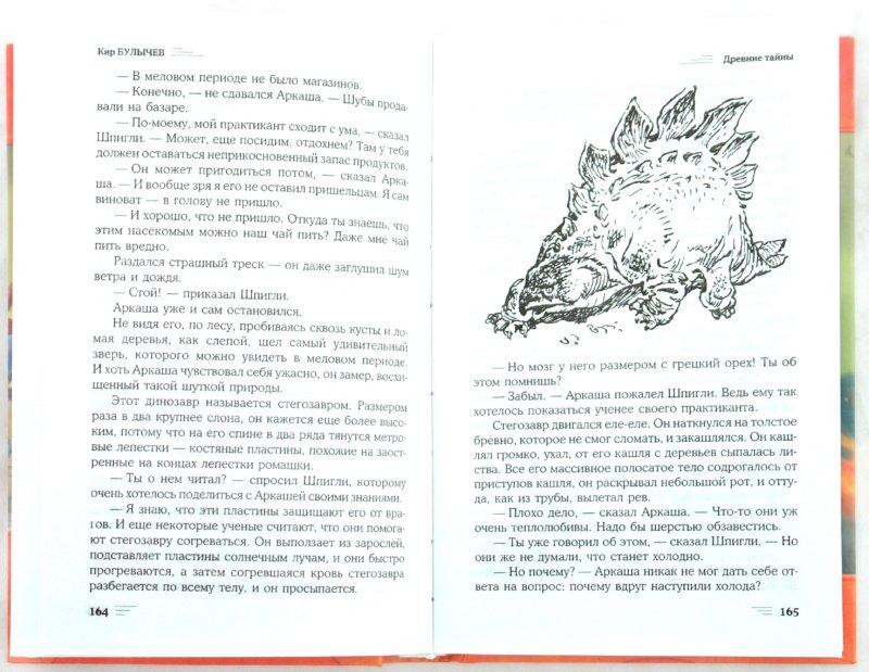 Иллюстрация 1 из 21 для Алиса и ее друзья - Кир Булычев | Лабиринт - книги. Источник: Лабиринт