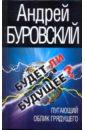 Буровский Андрей Михайлович Будет ли Будущее? Пугающий облик грядущего