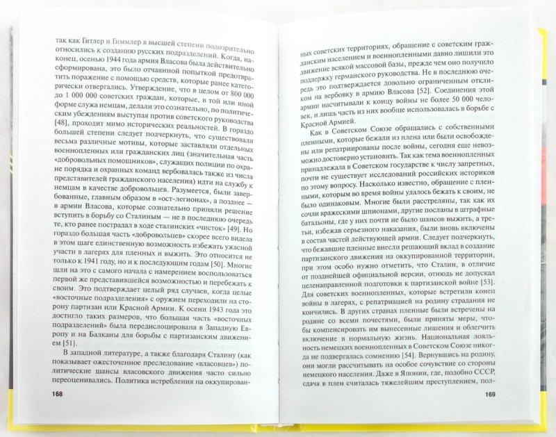 Иллюстрация 1 из 4 для Почему Гитлер проиграл войну? Немецкий взгляд   Лабиринт - книги. Источник: Лабиринт