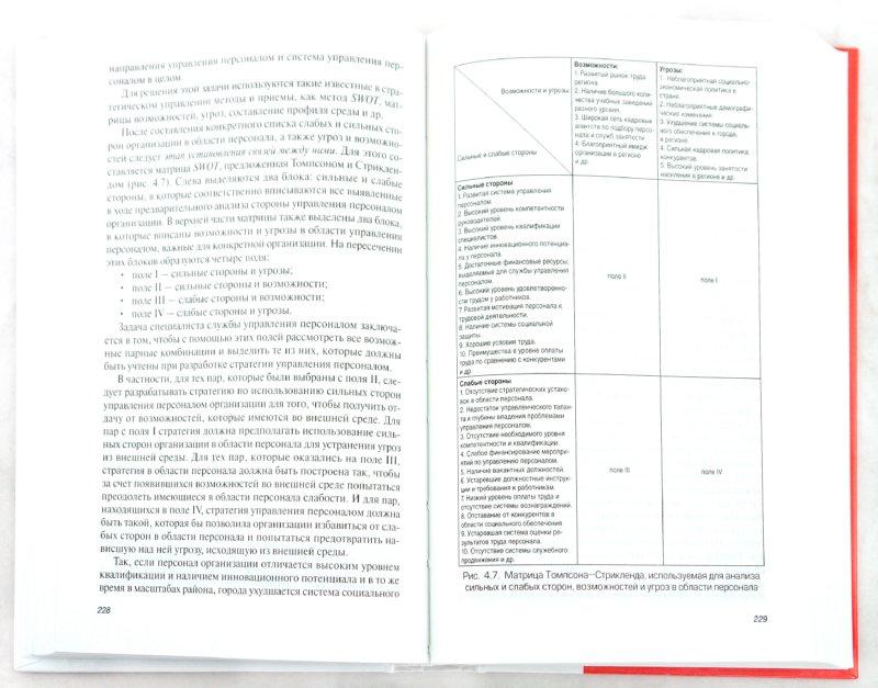 Иллюстрация 1 из 21 для Управление персоналом организации | Лабиринт - книги. Источник: Лабиринт