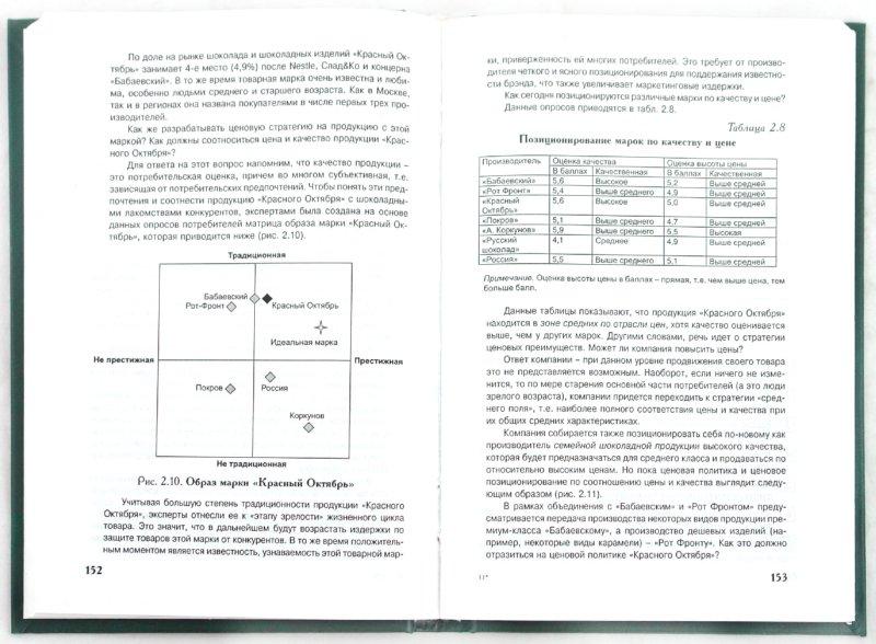Иллюстрация 1 из 13 для Ценообразование: Учебное пособие - Валентина Герасименко | Лабиринт - книги. Источник: Лабиринт
