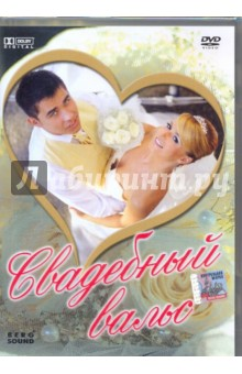 Свадебный вальс (DVD)