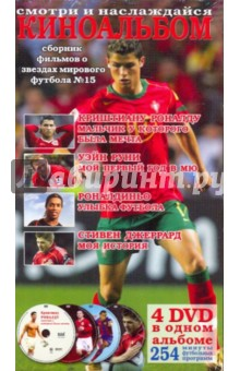 Киноальбом. Сборник фильмов о звездах мирового футбола №15 (4DVD)