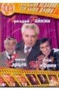 Обложка Аркадий Райкин. Роман Карцев. Ефим Шифрин (DVD)
