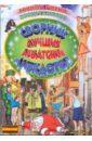 Обложка Сборник лучших арбатских анекдотов (DVD)