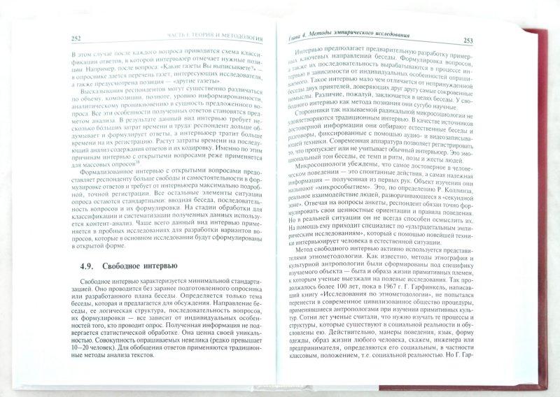 Иллюстрация 1 из 27 для Социальная антропология. Учебник - Добреньков, Кравченко   Лабиринт - книги. Источник: Лабиринт