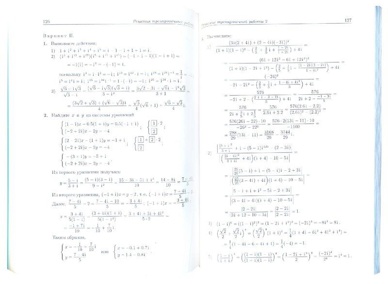 Иллюстрация 1 из 13 для Комплексные числа - Александр Шахмейстер | Лабиринт - книги. Источник: Лабиринт