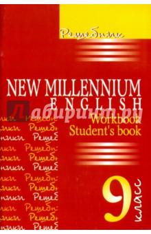 Английский язык. 9 класс. Решебник. New Millennium English. Workbook, Student