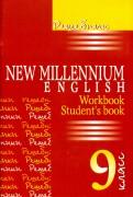 Английский язык. 9 класс. Решебник. New Millennium English. Workbook, Student' book