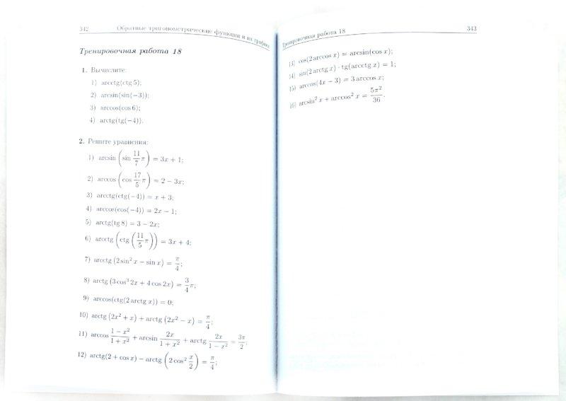 Иллюстрация 1 из 22 для Тригонометрия - Александр Шахмейстер | Лабиринт - книги. Источник: Лабиринт