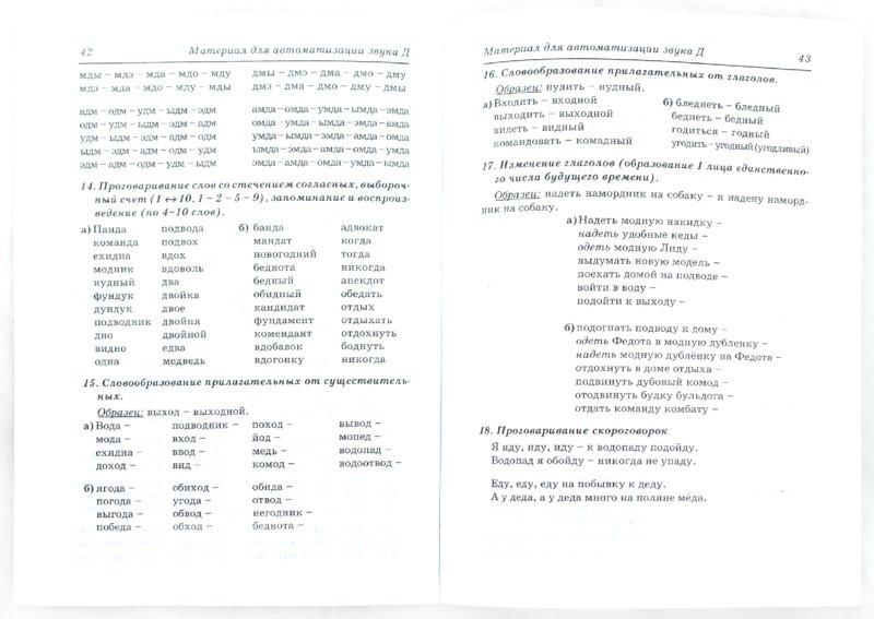 Иллюстрация 1 из 20 для Коррекция произношения звуков Н, Т, Д - Коноваленко, Коноваленко | Лабиринт - книги. Источник: Лабиринт