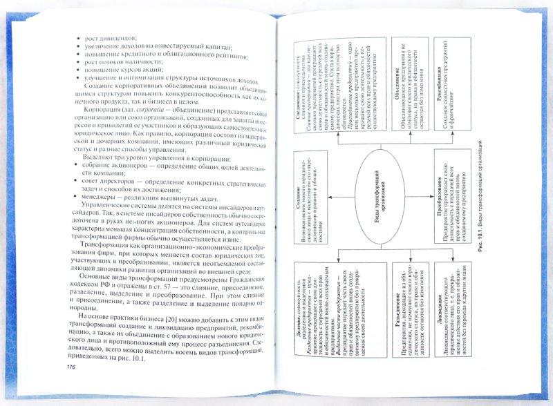 Иллюстрация 1 из 16 для Теория организации. Учебное пособие - Юрий Лапыгин | Лабиринт - книги. Источник: Лабиринт