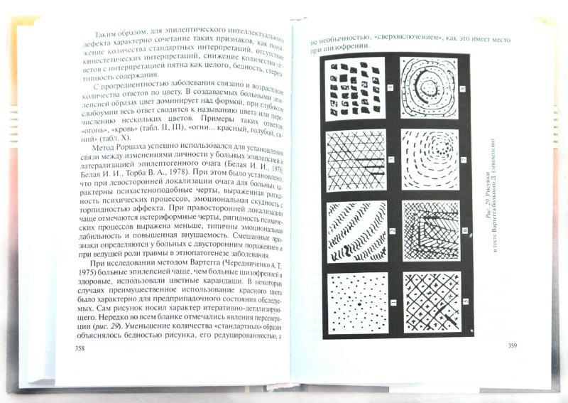 Иллюстрация 1 из 11 для Клиническая патопсихология: Руководство для врачей и клинических психологов - Блейхер, Крук, Боков | Лабиринт - книги. Источник: Лабиринт