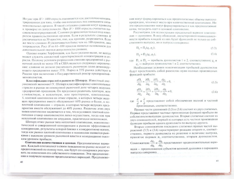 Иллюстрация 1 из 24 для Экономика отрасли - Леонид Басовский | Лабиринт - книги. Источник: Лабиринт