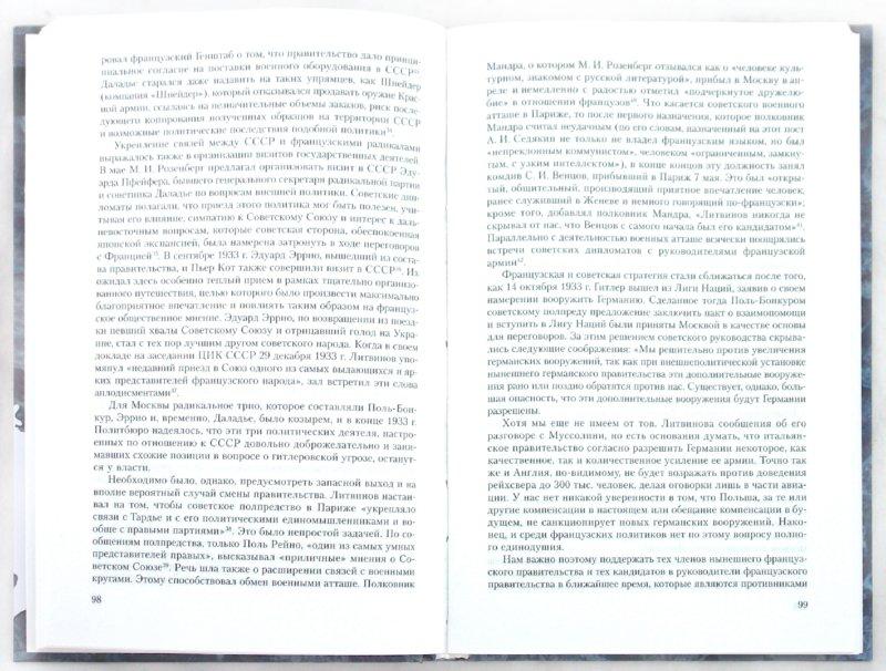 Иллюстрация 1 из 6 для Сталин и его дипломаты: Советский Союз и Европа, 1930 - 1939 гг - Дюллен, Кустова   Лабиринт - книги. Источник: Лабиринт