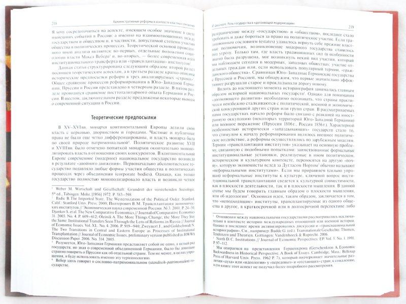 Иллюстрация 1 из 13 для Административные реформы в контексте властных отношений | Лабиринт - книги. Источник: Лабиринт