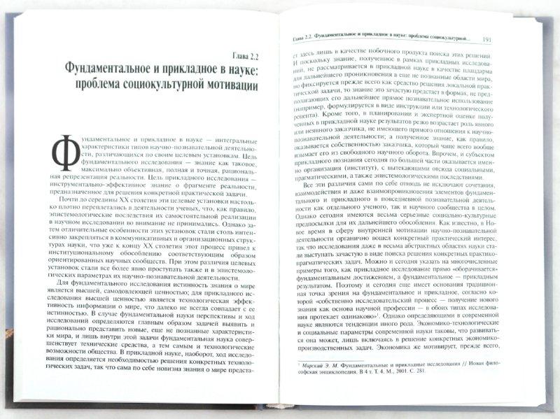 Иллюстрация 1 из 18 для RATIO SERVIENS? Контуры культурно-исторической эпистемологии - Борис Пружинин | Лабиринт - книги. Источник: Лабиринт