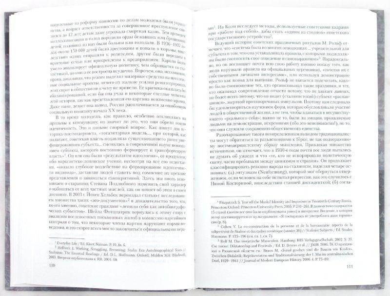 Иллюстрация 1 из 15 для Эпоха Иосифа Сталина в России. Современная историография - Кип, Литвин | Лабиринт - книги. Источник: Лабиринт