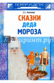 Сказки деда Мороза. Новогодние пьесы для детского театра