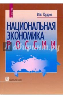 Национальная экономика России. Учебник