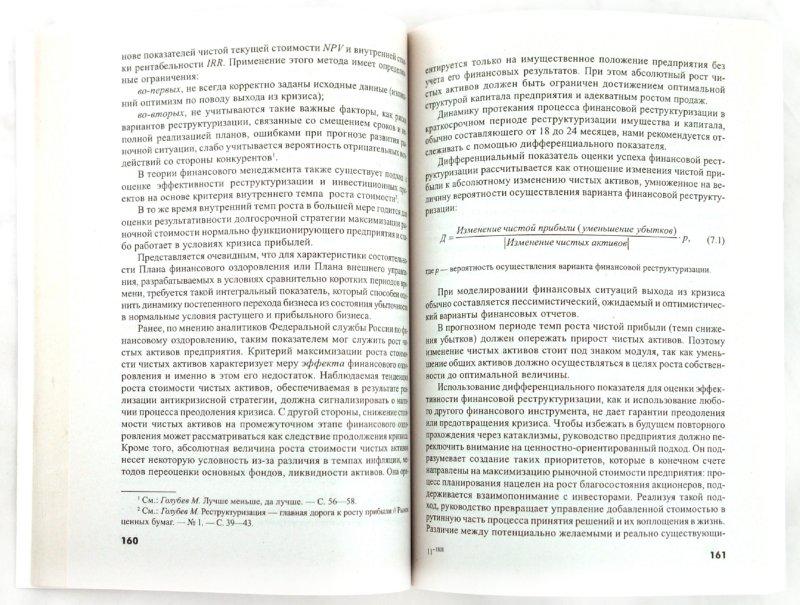 кукукина и г учет и анализ банкротств