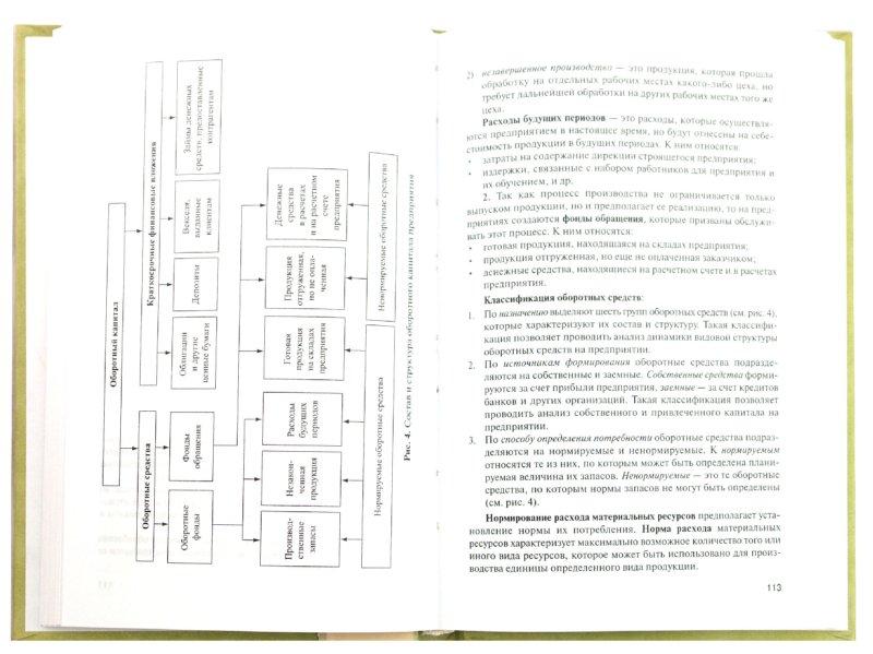 Иллюстрация 1 из 7 для Экономика предприятия - Михаил Тертышник | Лабиринт - книги. Источник: Лабиринт