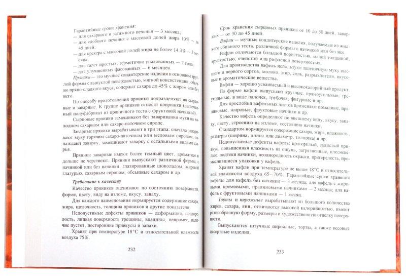 Иллюстрация 1 из 9 для Товароведение продовольственных товаров - Нина Казанцева | Лабиринт - книги. Источник: Лабиринт