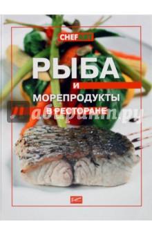 Рыба и морепродукты в ресторане