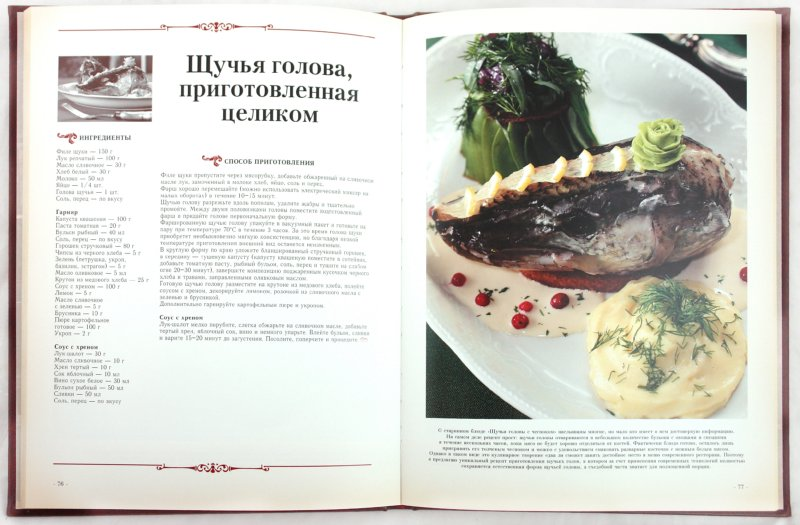 Иллюстрация 1 из 18 для Классика современной кухни - Андрей Махов | Лабиринт - книги. Источник: Лабиринт
