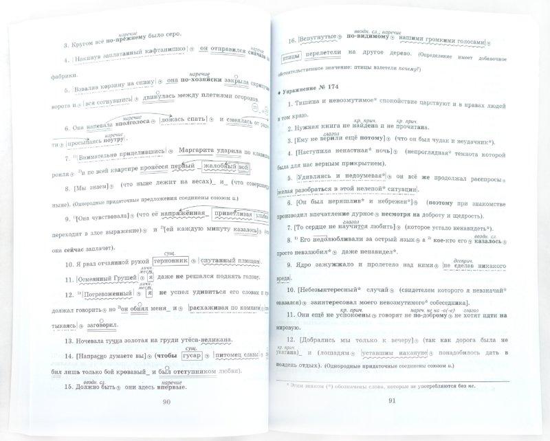 Иллюстрация 1 из 3 для Русский язык. Ключи к упражнениям и диктантам - Сергей Громов | Лабиринт - книги. Источник: Лабиринт