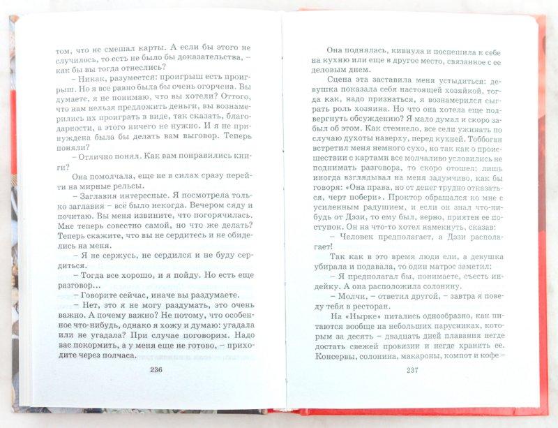 Иллюстрация 1 из 8 для Алые паруса - Александр Грин | Лабиринт - книги. Источник: Лабиринт