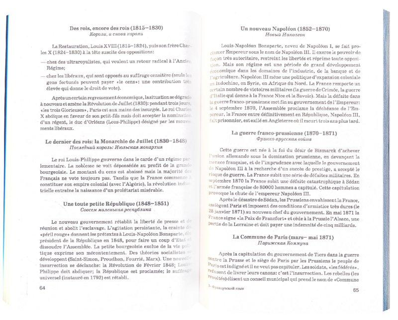 Иллюстрация 1 из 5 для Французский язык. Более 100 тем. Экзаменационный сборник для подготовки к устному экзамену и ЕГЭ - Евгения Агеева | Лабиринт - книги. Источник: Лабиринт