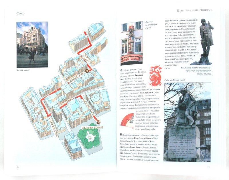Иллюстрация 1 из 12 для Прогулки по Лондону - Селия Вулфри | Лабиринт - книги. Источник: Лабиринт