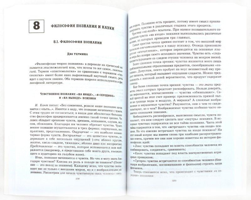 Иллюстрация 1 из 8 для Основы философии. Учебник - Виктор Канке | Лабиринт - книги. Источник: Лабиринт
