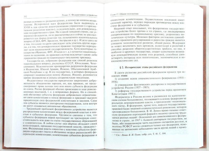 Иллюстрация 1 из 13 для Конституционное право Российской Федерации. Учебник - Марат Баглай | Лабиринт - книги. Источник: Лабиринт