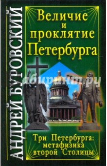 eeeb876d531d Величие и проклятие Петербурга