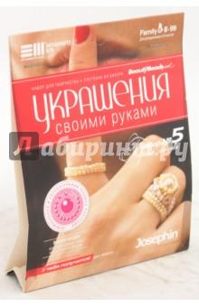 """Набор №5 """"Первая любовь"""" (924015) Фантазер"""